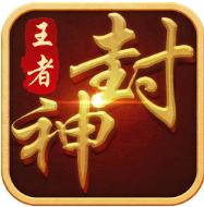 王者封神录 V1.0 苹果版