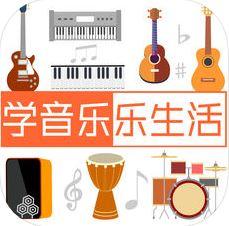 橙石音乐课 V2.0.1 苹果版