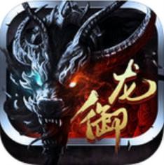 御龙争霸 V1.0 苹果版