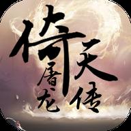 倚天屠龙传 V1.31.1 安卓版
