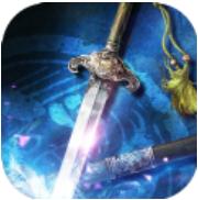 古剑世界游戏下载-古剑世界手游安卓版V1.0下载
