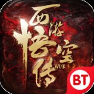 西游悟空传变态版 V1.1.0 BT版