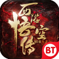 西游悟空传GM版 V1.1.0 GM版