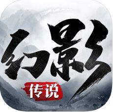 幻影传说 V1.0 苹果版