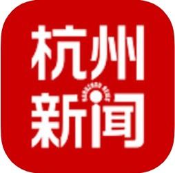 杭州新闻 V7.1.0 苹果版