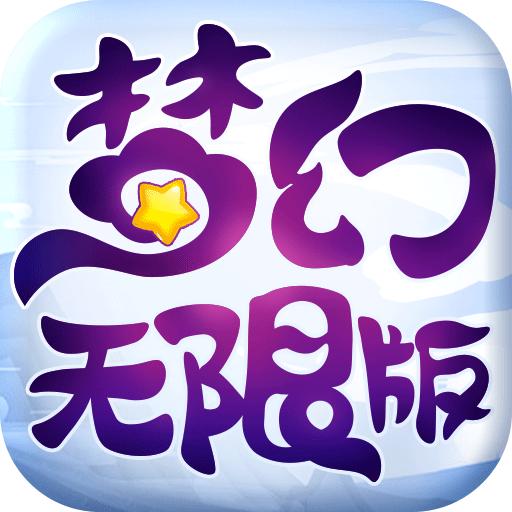 梦幻无限版 V1.0.16 无限版