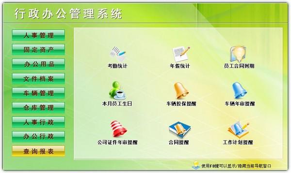 行政办公管理系统V1.0 官方版_52z.com