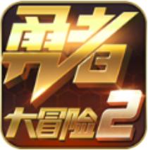 勇者大冒险2 V1.0 安卓版