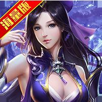 凡人诛仙传(满V版) V1.0.0 满V版