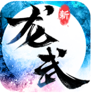 龙武 V1.0 安卓版