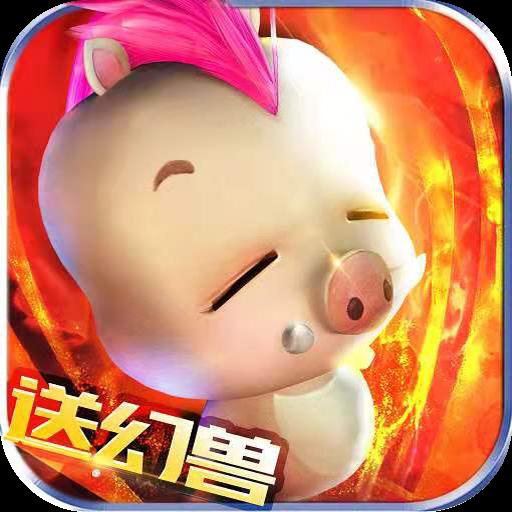 魔狱:幻兽觉醒变态版 V1.0 苹果版