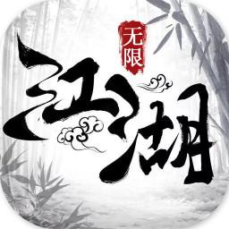 江湖奇侠录无限版苹果版
