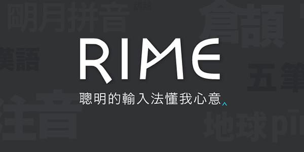 RIME输入法Mac版