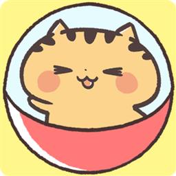 猫猫贴纸扭蛋 V1.1 安卓版