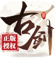 古剑奇谭二之剑逐月华满V版 V4.0.0 满V版