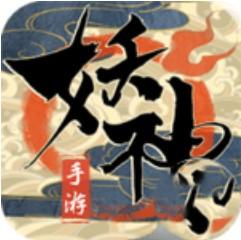 妖神传之影妖 V1.8 飞升版