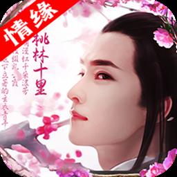 三生三誓 V1.0.1.0.10 BT版