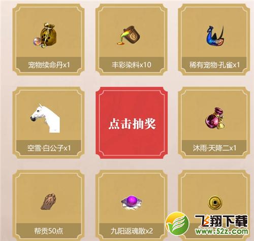 天涯明月刀心悦献礼看大戏活动网址_52z.com