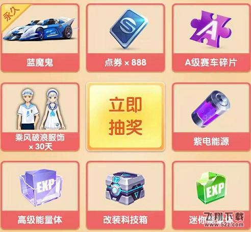 QQ飞车手游甜蜜宝宝登陆礼包领取活动地址_52z.com
