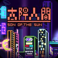 太阳之子 V1.7 安卓版
