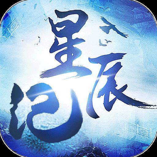 星辰纪 V3.4.1 安卓版