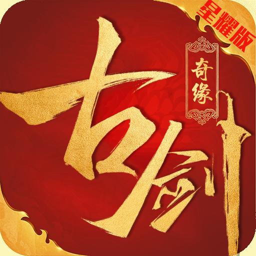 古剑奇缘 V1.0.0 满V版