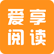爱享阅读 V1.0.1 安卓版