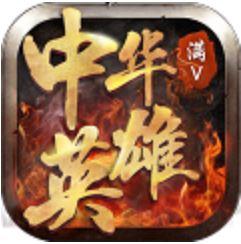 中华英雄 V1.5.01 变态版