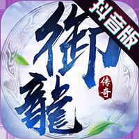 御龙传奇-官方推荐 V2.1 满V版