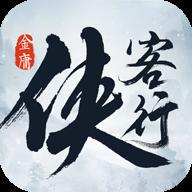 侠客行-正版授权安卓BT版