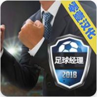 足球经理18(Soccer Manager 2018) V1.5.8 安卓版