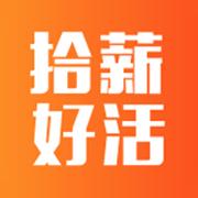 拾薪好活 V1.0 永利平台版