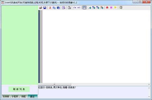 E4A代码速成工具截图
