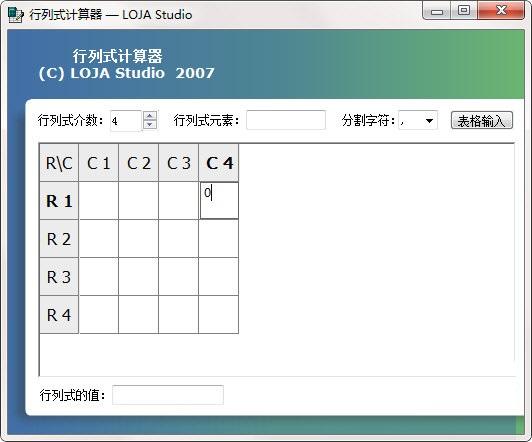 LOJA行列式计算器截图