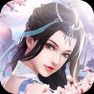 慕仙志 V1.0 苹果版