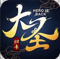 大圣归来飞升版-电影同名手游 V4.0.0 飞升版