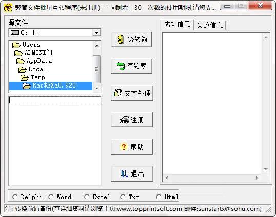 繁简文件批量互转程序截图