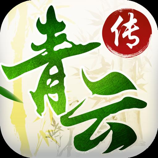 青云传无限元宝变态版手游下载_青云传安卓BT版下载V1.0.5