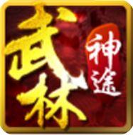 武林神途官网PC版下载,武林神途电脑版下载V1.0.0
