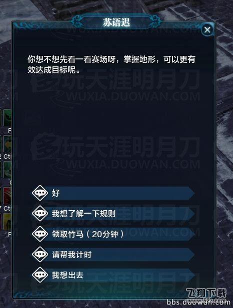 天涯明月刀竹马蹦蹦玩法攻略_52z.com