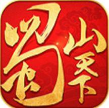 蜀山天下无限元宝变态版手游下载,蜀山天下无限版最新安卓版下载V1.0