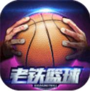 老铁篮球 V5.0.1 安卓版