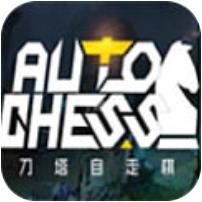 刀塔自走棋 V1.0 苹果版