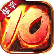 烈焰裁决-灭神版 V1.0.0 变态版