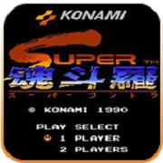 魂斗罗二代 20合1版 V1.1.9 安卓版