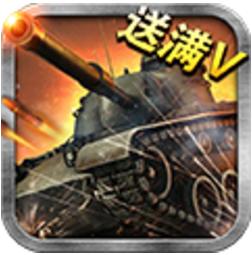王者坦克送VIP手游福利版下载_王者坦克满级VIP最新安卓版下载V11.38