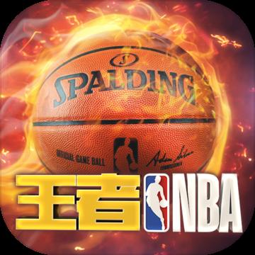 王者NBA2019 V3.8 安卓版