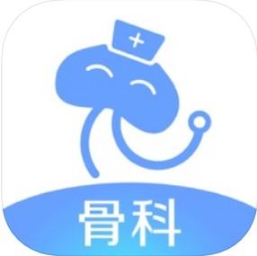骨科挂号 V1.2.0 苹果版