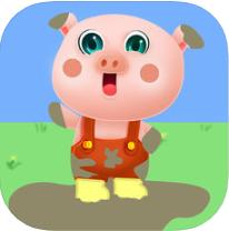 小猪跳泥坑 V1.1 苹果版
