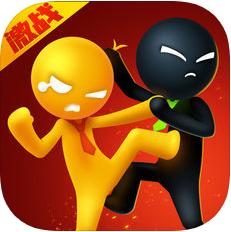 激战火柴人 V1.0 苹果版